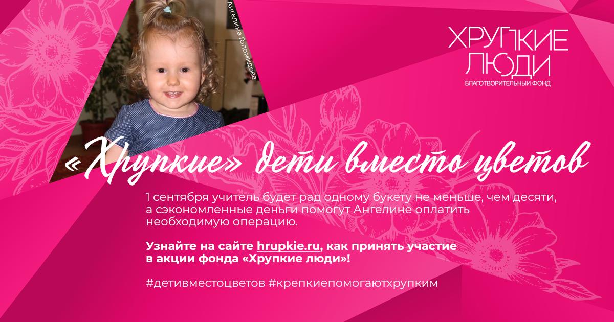 Заставка для - Ангелина Голомидова, 2 года