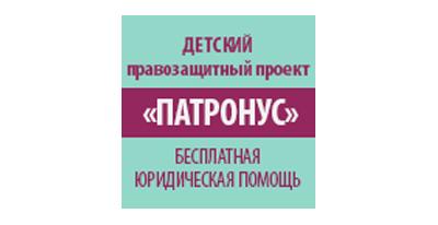 Патронус: детский правозащитный проект